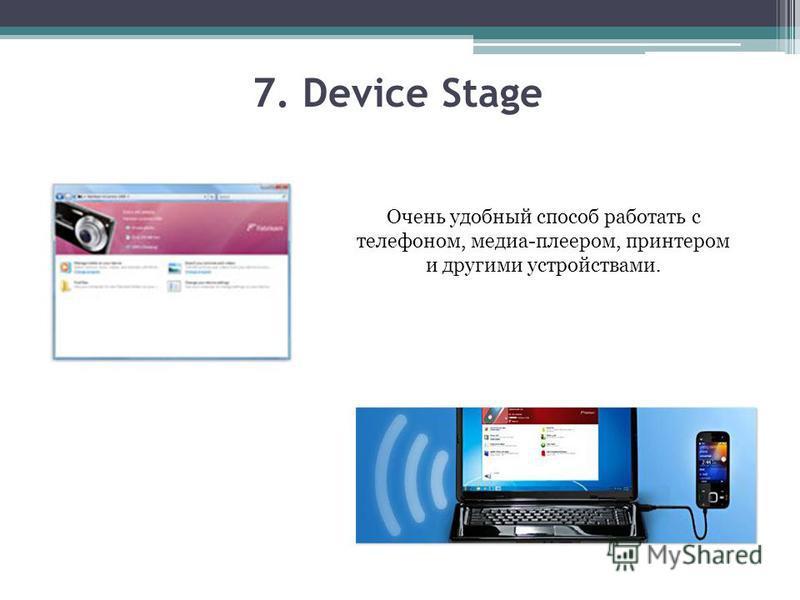 7. Device Stage Очень удобный способ работать с телефоном, медиа-плеером, принтером и другими устройствами.