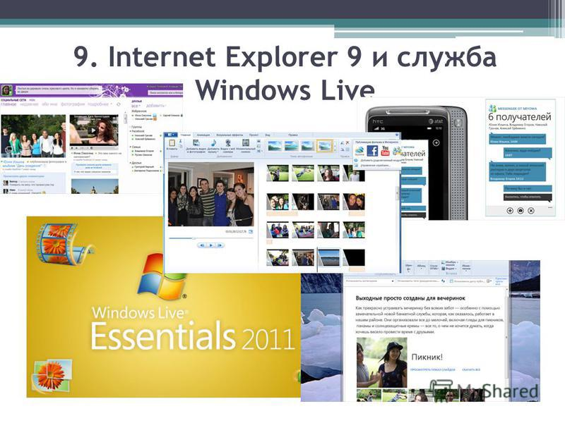 9. Internet Explorer 9 и служба Windows Live