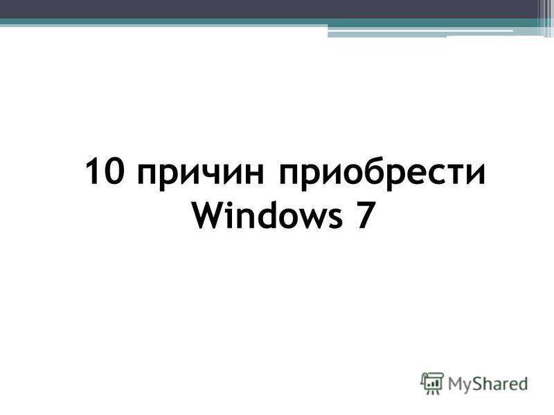 10 причин приобрести Windows 7
