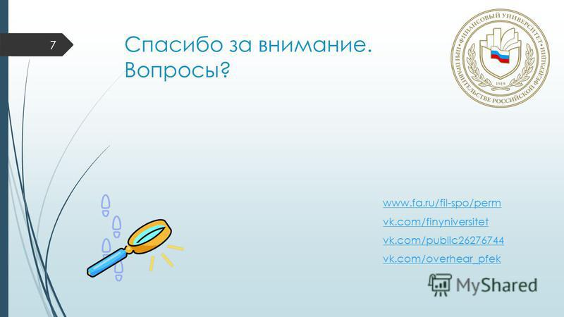 Спасибо за внимание. Вопросы? www.fa.ru/fil-spo/perm vk.com/finyniversitet vk.com/public26276744 vk.com/overhear_pfek 7