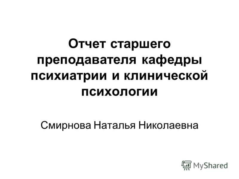 Отчет старшего преподавателя кафедры психиатрии и клинической психологии Смирнова Наталья Николаевна