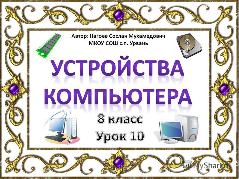 Автор: Нагоев Сослан Мухамедович МКОУ СОШ с.п. Урвань