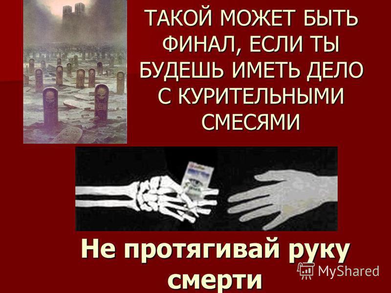 Не протягивай руку смерти ТАКОЙ МОЖЕТ БЫТЬ ФИНАЛ, ЕСЛИ ТЫ БУДЕШЬ ИМЕТЬ ДЕЛО С КУРИТЕЛЬНЫМИ СМЕСЯМИ