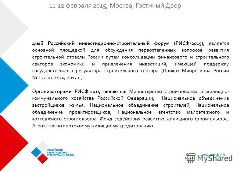 4-ый Российский инвестиционно-строительный форум (РИСФ-2015), является основной площадкой для обсуждения первостепенных вопросов развития строительной отрасли России путем консолидации финансового и строительного секторов экономики и привлечения инве