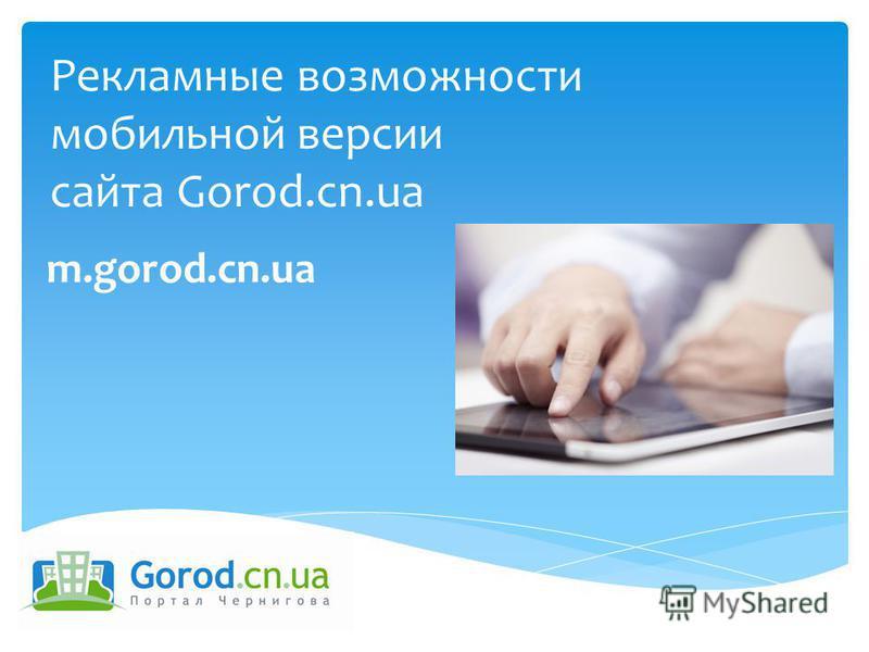 Рекламные возможности мобильной версии сайта Gorod.cn.ua m.gorod.cn.ua