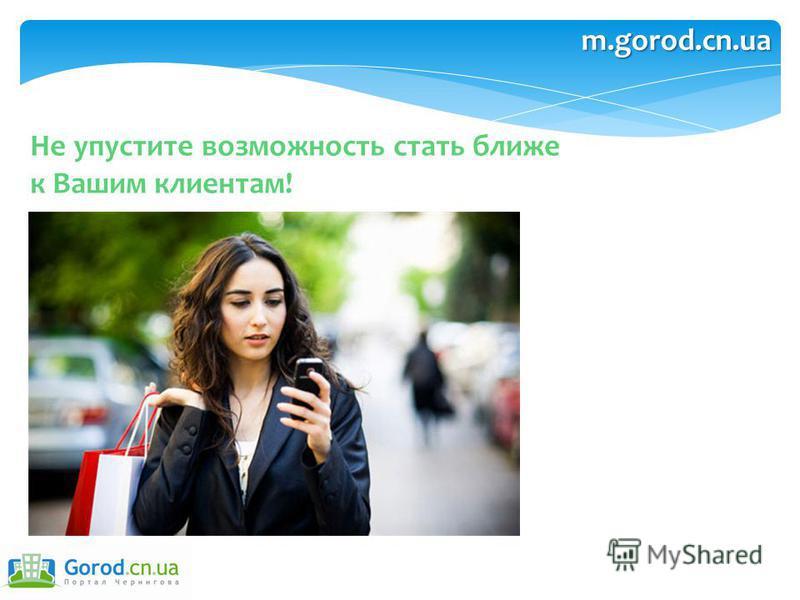 Не упустите возможность стать ближе к Вашим клиентам! m.gorod.cn.ua