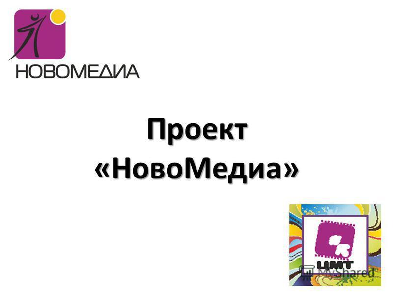 Проект «Ново Медиа»
