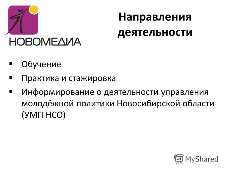 Направления деятельности Обучение Практика и стажировка Информирование о деятельности управления молодёжной политики Новосибирской области (УМП НСО)