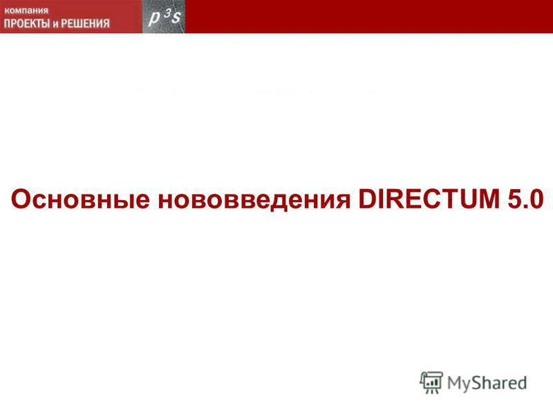 Основные нововведения DIRECTUM 5.0