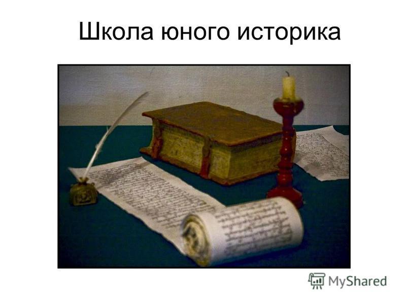 Школа юного историка