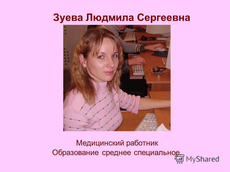 Зуева Людмила Сергеевна Медицинский работник Образование среднее специальное.