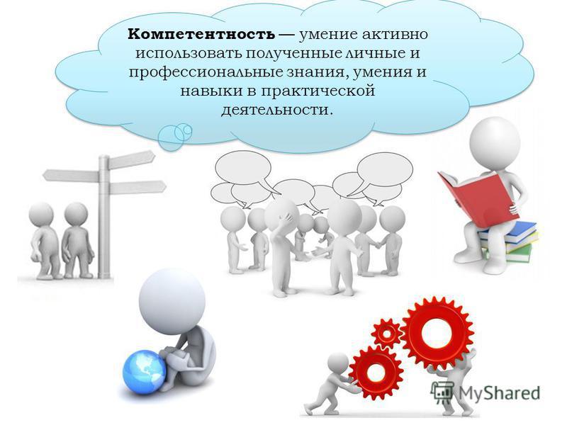 Компетентность умение активно использовать полученные личные и профессиональные знания, умения и навыки в практической деятельности.