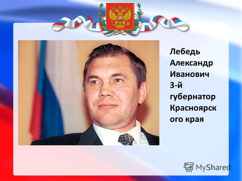 Лебедь Александр Иванович 3-й губернатор Красноярск ого края