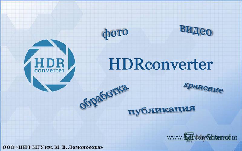 www.hdrconverter.com ООО «ЦИФ МГУ им. М. В. Ломоносова»
