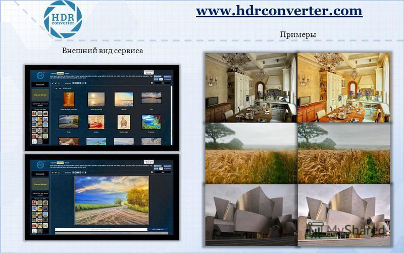 www.hdrconverter.com Внешний вид сервиса Примеры