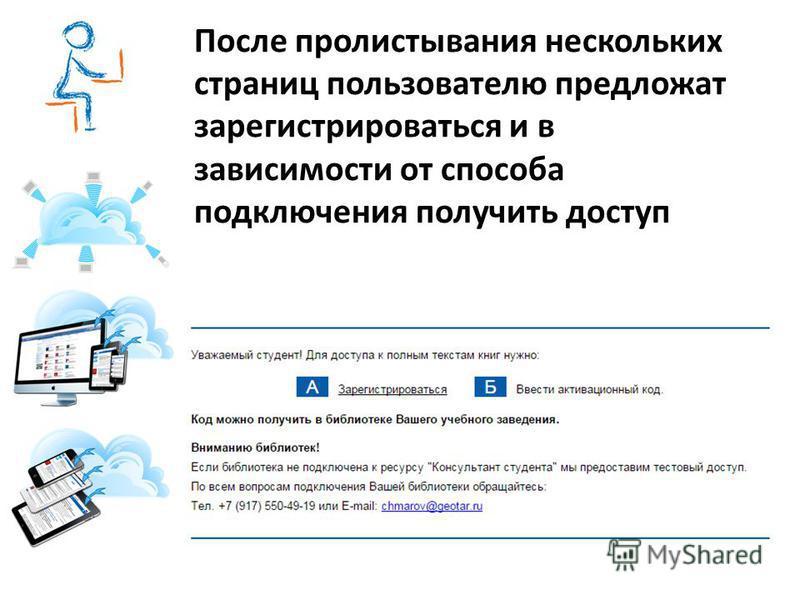 После пролистывания нескольких страниц пользователю предложат зарегистрироваться и в зависимости от способа подключения получить доступ