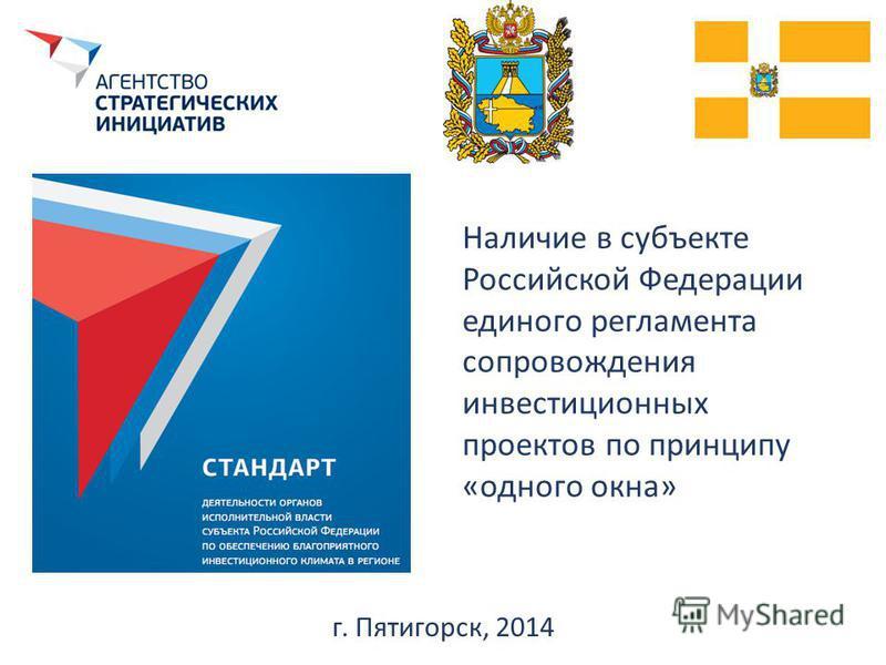 Наличие в субъекте Российской Федерации единого регламента сопровождения инвестиционных проектов по принципу «одного окна» г. Пятигорск, 2014