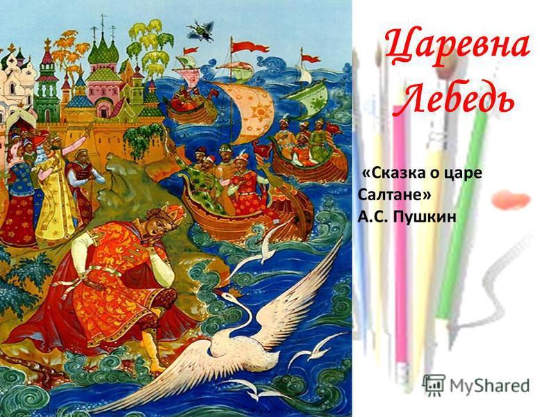 Царевна Лебедь «Сказка о царе Салтане» А.С. Пушкин