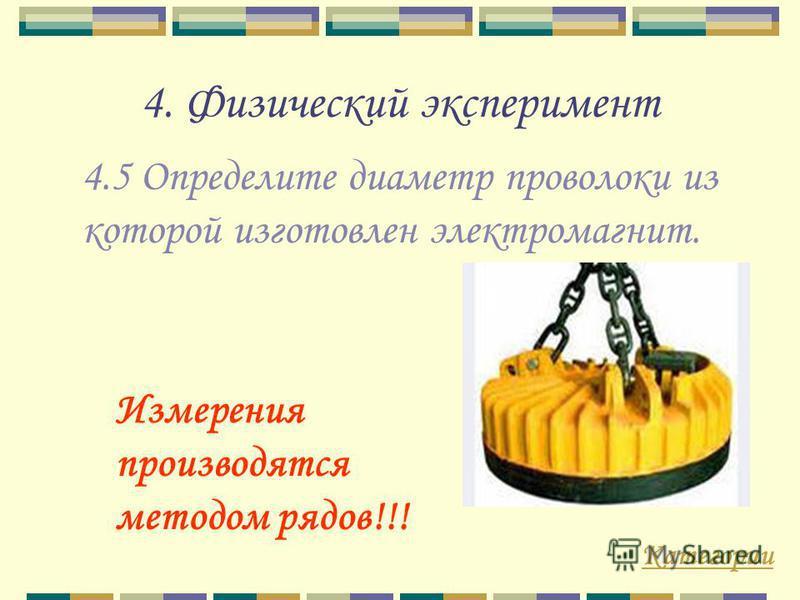 4. Физический эксперимент Категории 4.5 Определите диаметр проволоки из которой изготовлен электромагнит. Измерения производятся методом рядов!!!