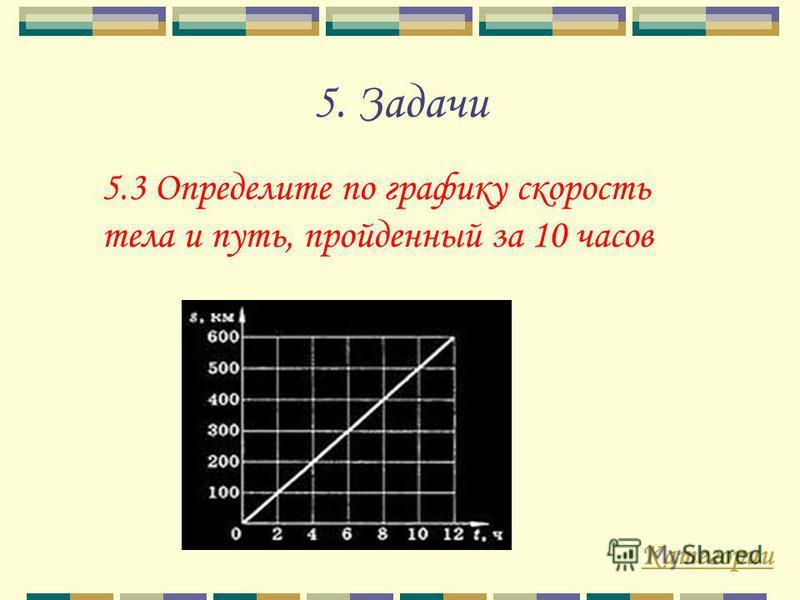 5. Задачи Категории 5.3 Определите по графику скорость тела и путь, пройденный за 10 часов