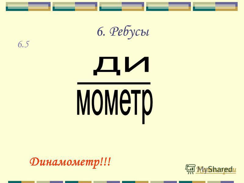 6. Ребусы Категории Динамометр!!! 6.5