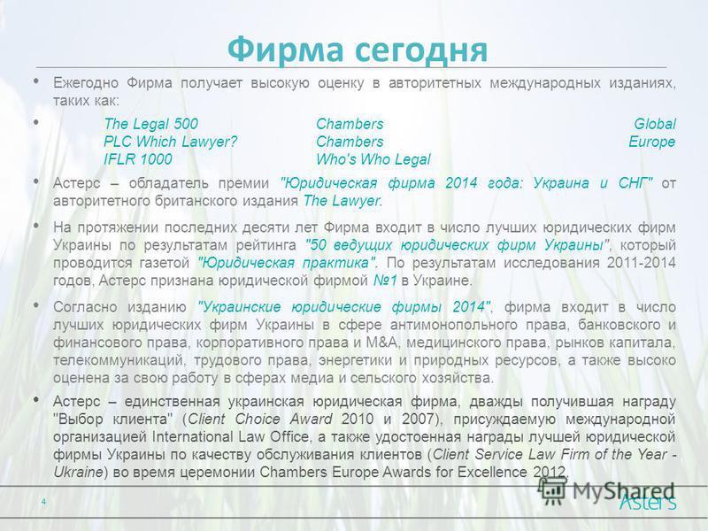 Ежегодно Фирма получает высокую оценку в авторитетных международных изданиях, таких как: The Legal 500 Chambers Global PLC Which Lawyer?Chambers Europe IFLR 1000Who's Who Legal Астерс – обладатель премии