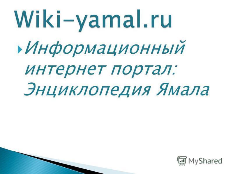Информационный интернет портал: Энциклопедия Ямала