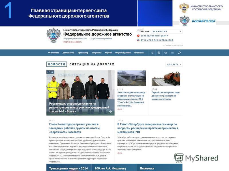 Главная страница интернет-сайта Федерального дорожного агентства 1