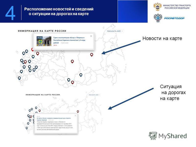 Расположение новостей и сведений о ситуации на дорогах на карте 4 Новости на карте Ситуация на дорогах на карте