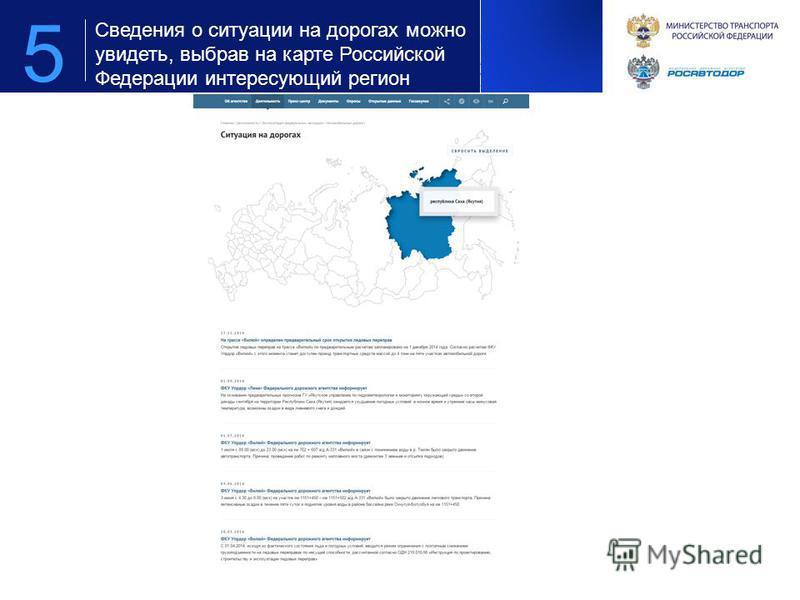 Предложение по площадкам для организации мероприятия для компании РОСАВТОДОР 5 Сведения о ситуации на дорогах можно увидеть, выбрав на карте Российской Федерации интересующий регион