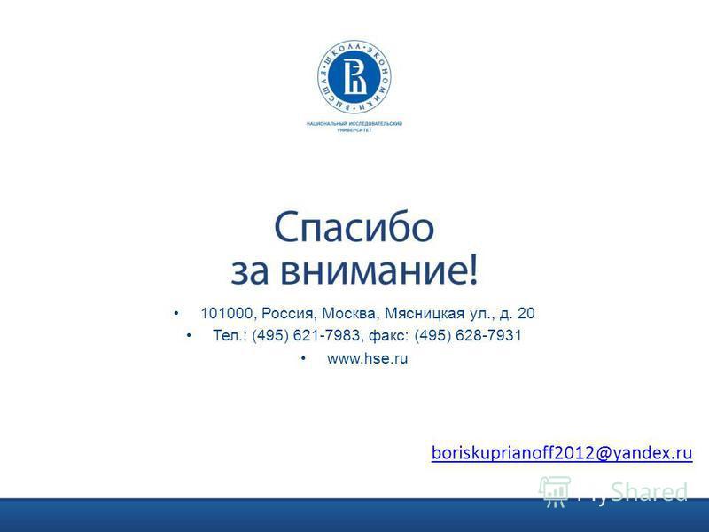 101000, Россия, Москва, Мясницкая ул., д. 20 Тел.: (495) 621-7983, факс: (495) 628-7931 www.hse.ru boriskuprianoff2012@yandex.ru