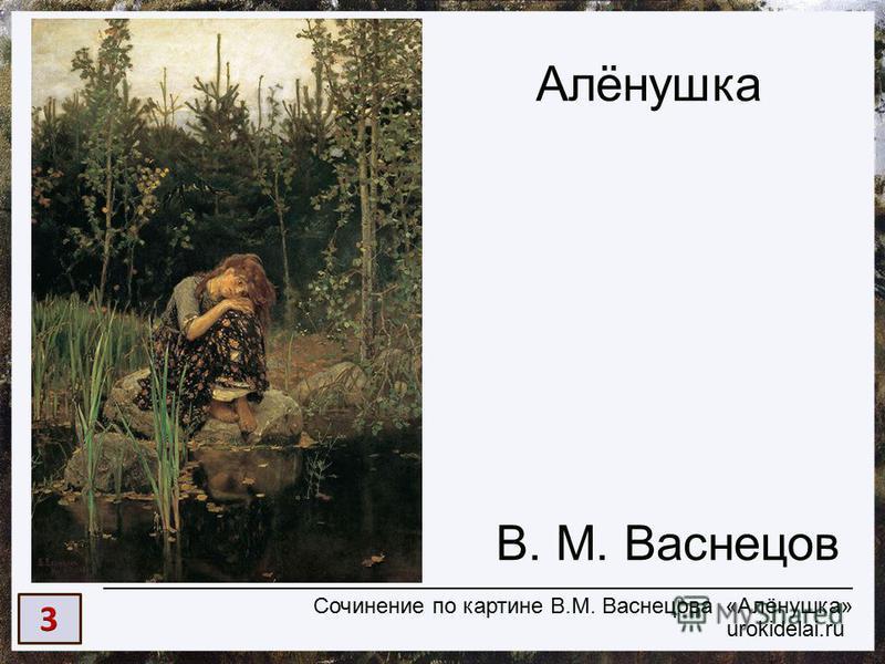 urokidelai.ru Сочинение по картине В.М. Васнецова «Алёнушка» В. М. Васнецов Алёнушка