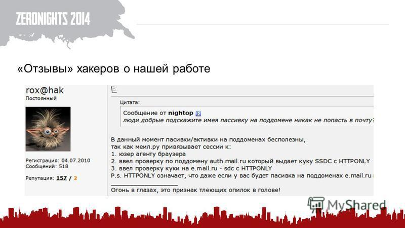 «Отзывы» хакеров о нашей работе