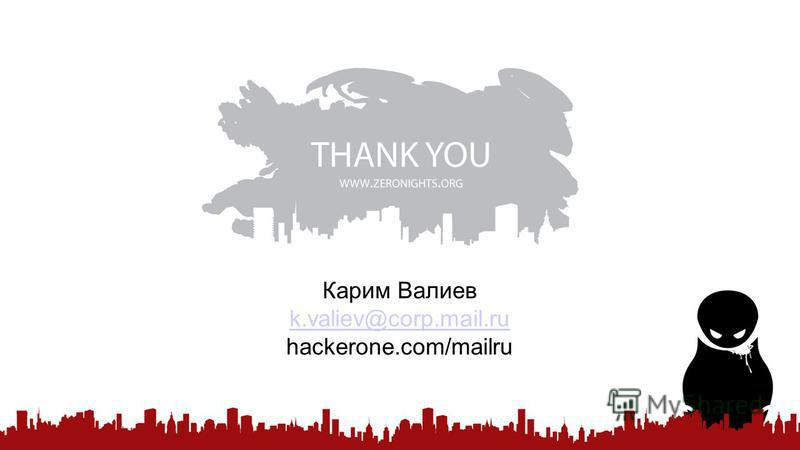 Карим Валиев k.valiev@corp.mail.ru hackerone.com/mailru