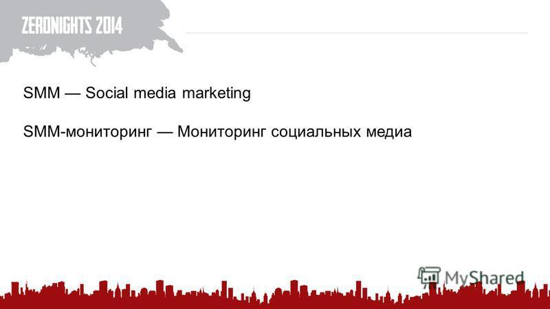 SMM Social media marketing SMM-мониторинг Мониторинг социальных медиа
