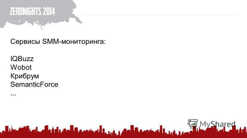 Сервисы SMM-мониторинга: IQBuzz Wobot Крибрум SemanticForce...