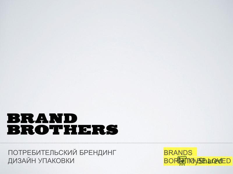 BRANDS BORN TO BE LOVED ПОТРЕБИТЕЛЬСКИЙ БРЕНДИНГ ДИЗАЙН УПАКОВКИ