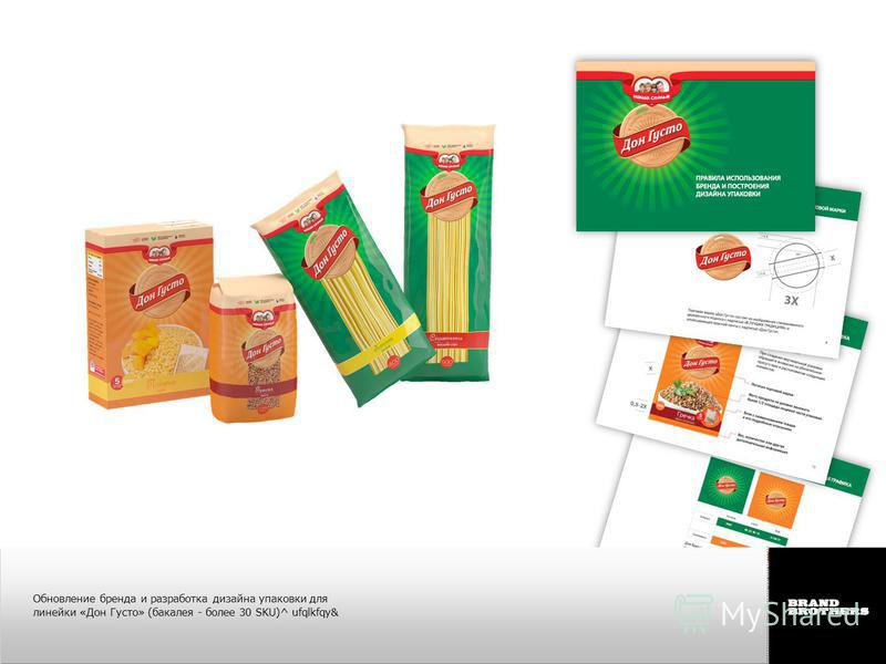 Обновление бренда и разработка дизайна упаковки для линейки «Дон Густо» (бакалея - более 30 SKU)^ ufqlkfqy&