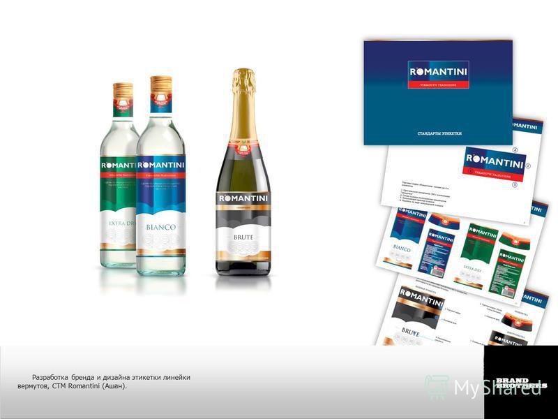 Разработка бренда и дизайна этикетки линейки вермутов, СТМ Romantini (Ашан).