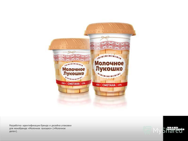 Разработка идентификации бренда и дизайна упаковки для монобренда «Молочное лукошко» («Молочное дело»).