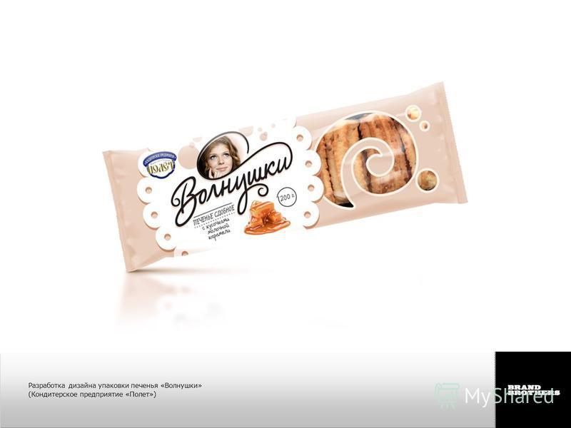 Разработка дизайна упаковки печенья «Волнушки» (Кондитерское предприятие «Полет»)