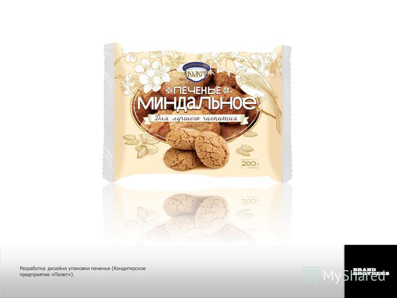 Разработка дизайна упаковки печенья (Кондитерское предприятие «Полет»).