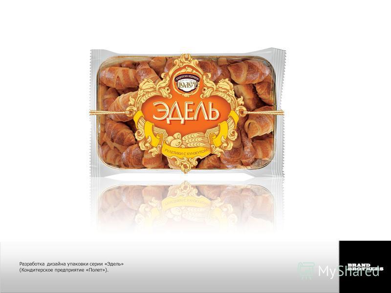 Разработка дизайна упаковки серии «Эдель» (Кондитерское предприятие «Полет»).