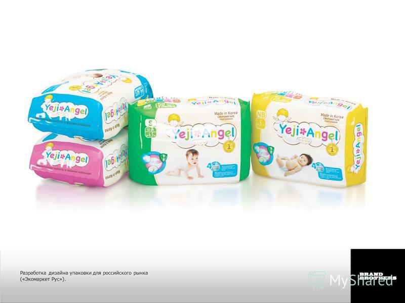 Разработка дизайна упаковки для российского рынка («Экомаркет Рус»).