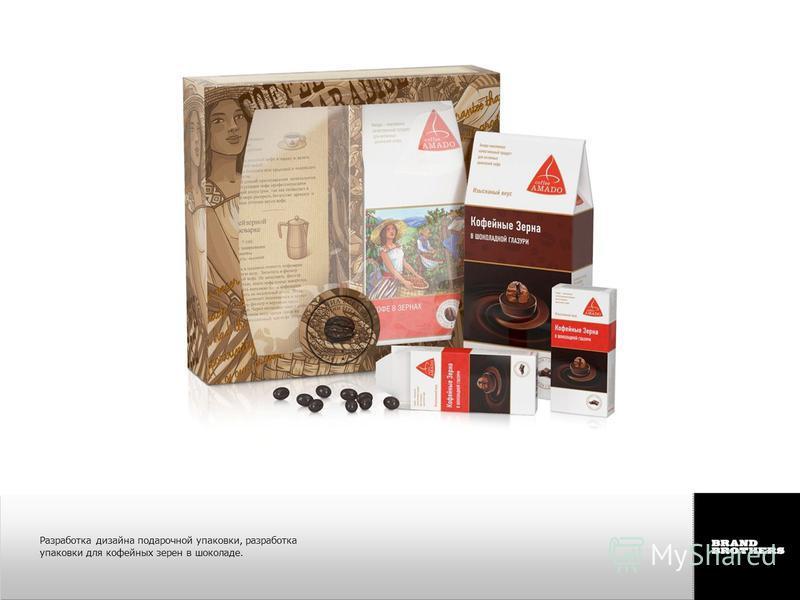 Разработка дизайна подарочной упаковки, разработка упаковки для кофейных зерен в шоколаде.