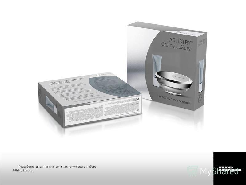 Разработка дизайна упаковки косметического набора Artistry Luxury.