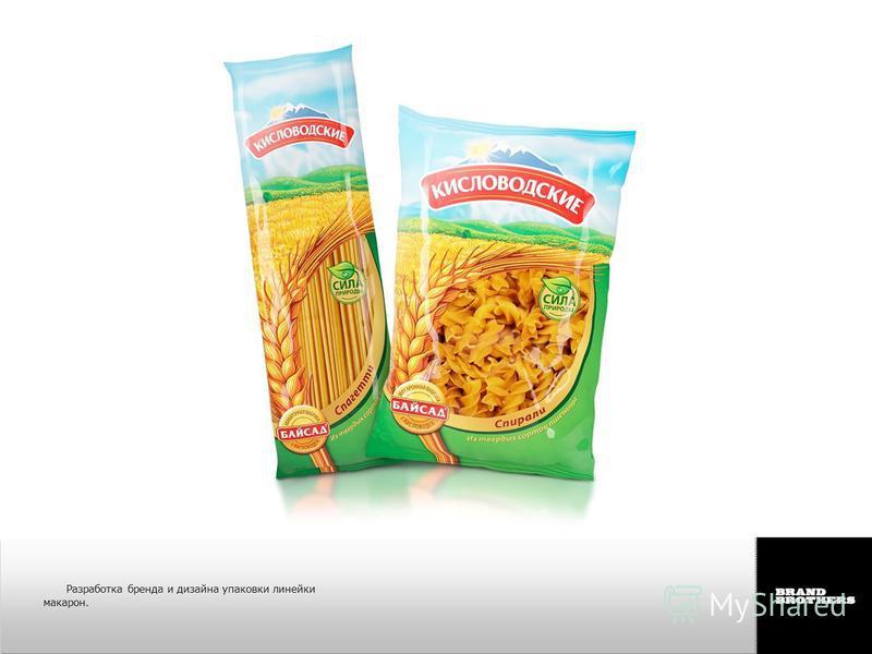 Разработка бренда и дизайна упаковки линейки макарон.