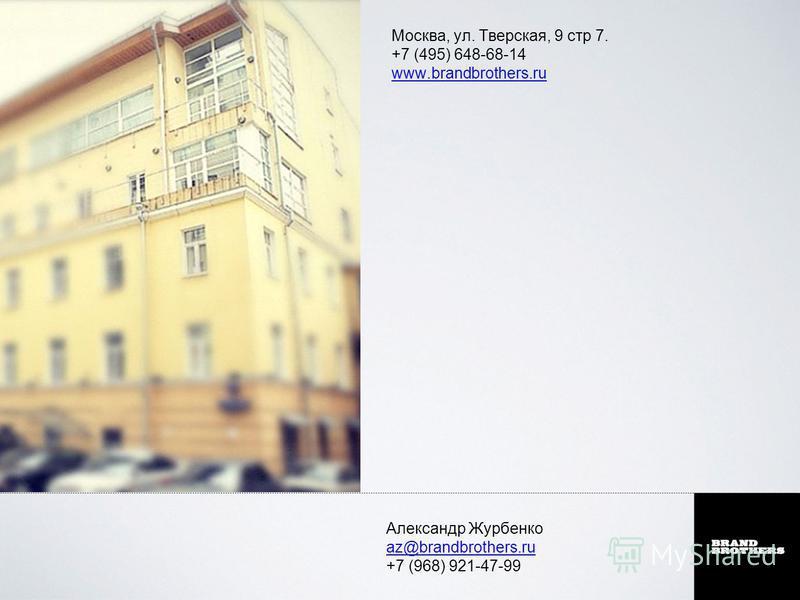 Александр Журбенко az@brandbrothers.ru +7 (968) 921-47-99 Москва, ул. Тверская, 9 стр 7. +7 (495) 648-68-14 www.brandbrothers.ru
