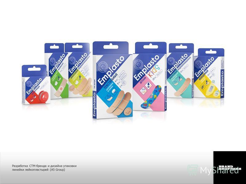 Разработка СТМ-бренда и дизайна упаковки линейки лейкопластырей (А5 Group)