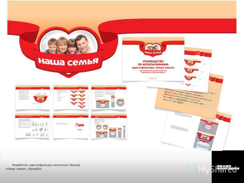 Разработка идентификации зонтичного бренда «Наша семья», брендбук.